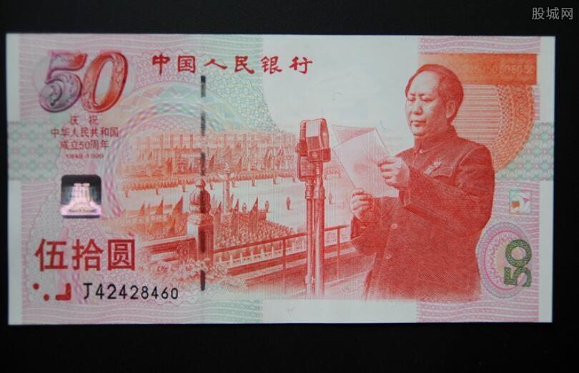 50元建国钞最新价格