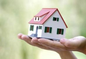 2016最新首套房贷款政策:房贷利率是多少?