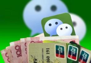 微信信用卡还款将收费 具体收费标准是多少?