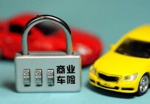 贷款车保险怎么买  一般要花多少钱