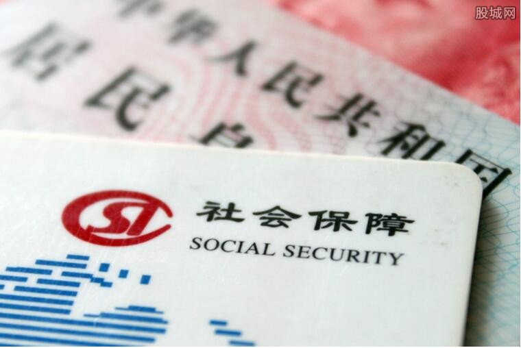 社会保险费