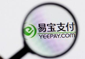 易宝支付最新消息 易宝支付否认香港IPO传闻