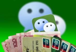 微信还信用卡要手续费吗 微信还信用卡如何免费