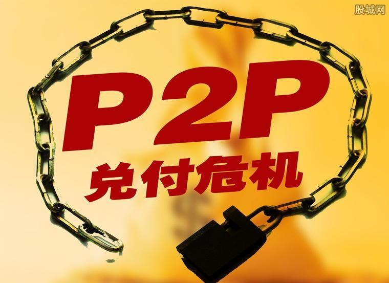 P2P兑付危机