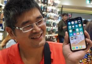 iPhone老款涨价 揭iPhonex价格上涨因素