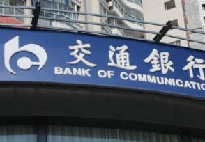 交通银行惠民贷怎么样 可以取现吗?