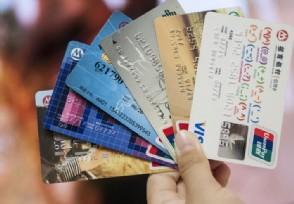 信用卡取现手续费多少 信用卡取现不享受免息期