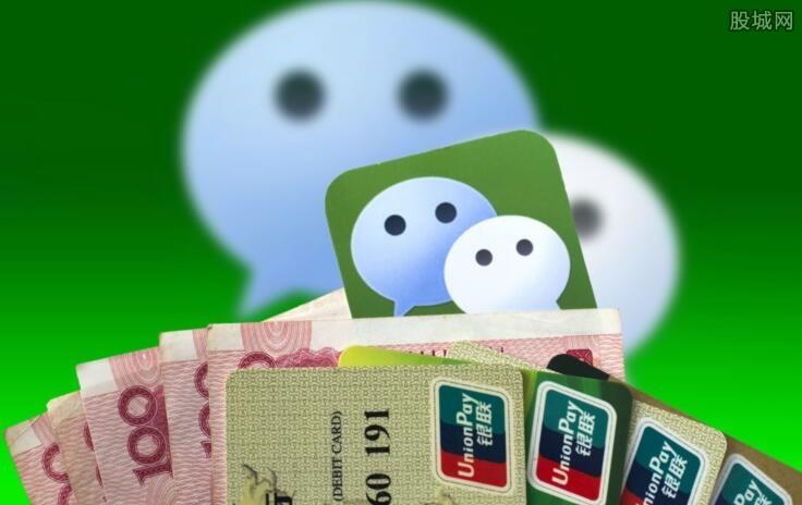 微信信用卡积分