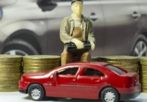 贷款买车划算吗 贷款买车需要注意什么?