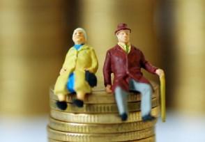 南方养老目标2035今日发行 可通过银行等渠道认购
