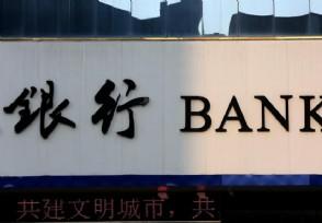 银行理财量价齐跌保本理财略微下降0.01个百分点