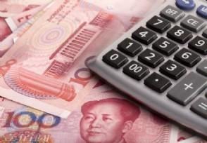 新规下银行理财收益率创新低下降0.1个百分点