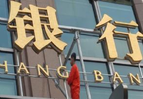 违规开近11亿汇票 竟是为了提高银行存款业务量