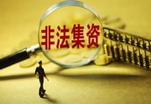 财富中国非法集资 诓骗投资者高达11.9亿元人民币