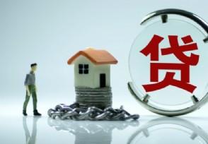 房贷利率下调 房贷提前还划不划算