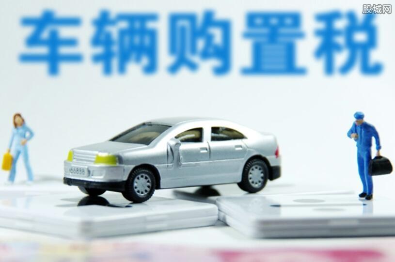 车辆购置税法