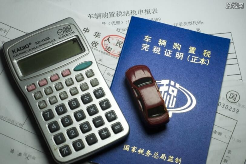 车辆购置税规定