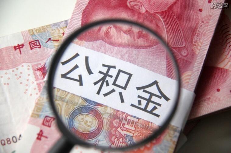 公积金贷款被拒怎么办