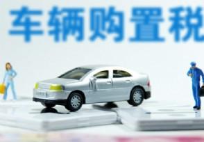 车辆购置税法公布 征收标准已确定税率为10%
