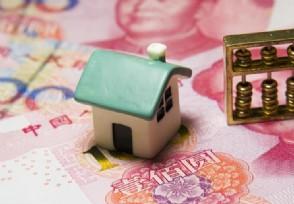 房贷还不起了最坏结果 可以退房吗收了这个最好办法