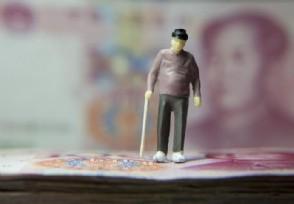 养老金2035将耗尽 中国养老难题有解决办法吗