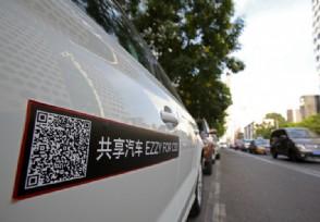 共享汽车car2go退出中国 共享汽车押金怎么退?