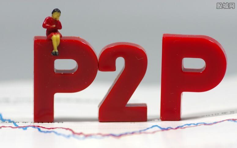 信而富退出P2P业务