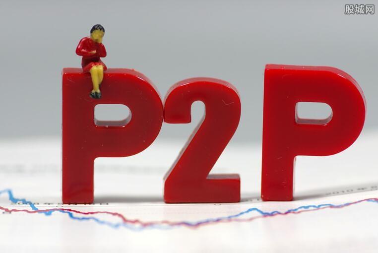 P2P理财风险大