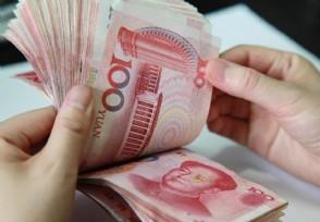 北京经济补偿基数 离职后能拿到多少经济补偿金