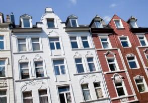 柏林房租设上限 未来五年单间租金不超1266元