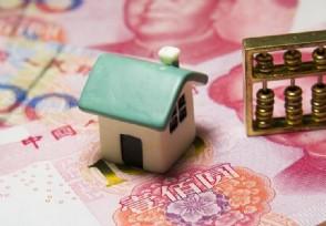 各银行首套房房贷利率 2019房贷利率计算器