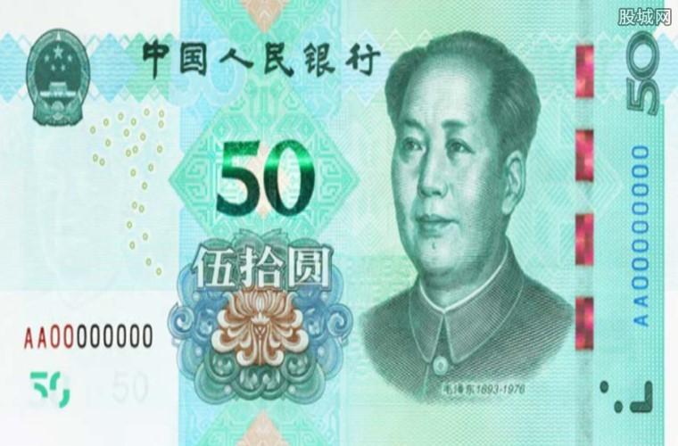 新版50元人民币