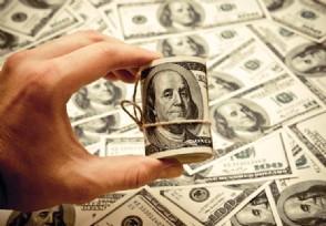 美联储利率决议引关注 美元最新走势预测