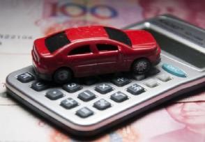 汽车抵押贷款怎么申请 汽车抵押贷款多少利息?