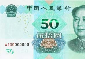 第五套人民币怎么辨真假 这些防伪特征你都知道吗