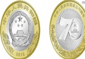 2019建国纪念币发行公告 纪念币期货价格上涨