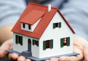 国人买房平均年龄27岁 买房需求比美国人提前11年