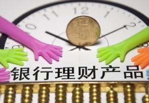 银行短期理财产品 国庆专属理财年化收益最高4.5%