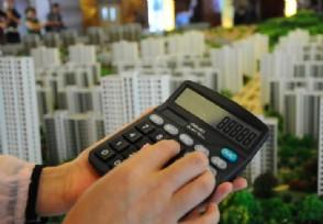 上海最新房贷利率 购入首套房最低利率略有下降