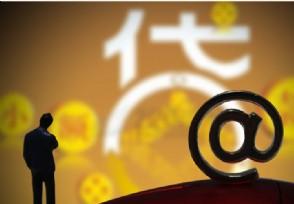 360和有钱花哪个利息低 360有钱花上征信吗?