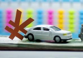 分期买车划算吗 分期买车首付多少钱