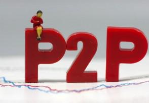 重庆取缔全部P2P P2P网贷平台特别不安全