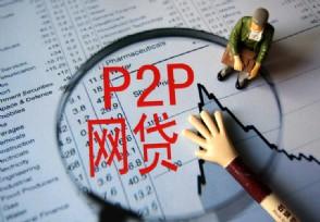 重庆取缔全部P2P 29家已报告结清P2P网贷业务