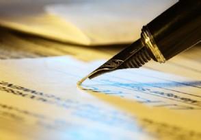 借条怎么写有法律效力 借条过期5年还有效吗?