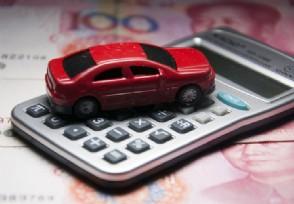 买车贷款好还是全款好 贷款购车注意事项