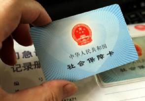 有两张社保卡怎样处理 社保卡怎么注销