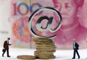 网贷清退名单 多地P2P网贷业务被取缔
