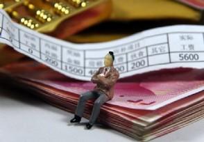 17省最新工资指导线 你的工资符合标准了吗?
