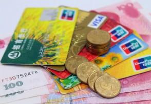 信用卡额度一般是多少 信用卡不激活会怎样
