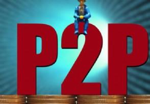 四川取缔省内全部P2P 没有一家机构业务合规